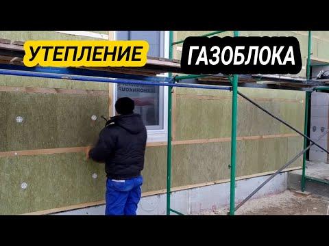Утепление стен дома из блоков качественное утепление стен дома