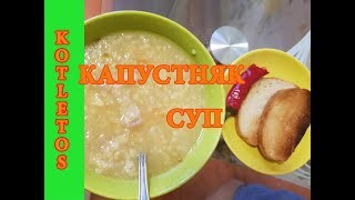Капустняк (суп с квашенной капустой) в мультиварке! Подробный рецепт!
