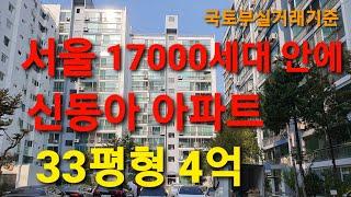서울아파트33평형아파트4억(실거래기준20년10월)