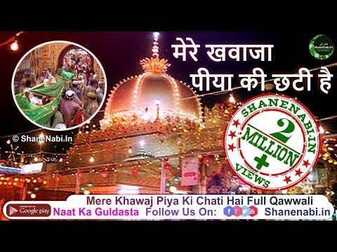 New Qawwali 2018 Mere Khwaja Piya Ki Chati Hai Urse Khwaja Garib Nawaz Special
