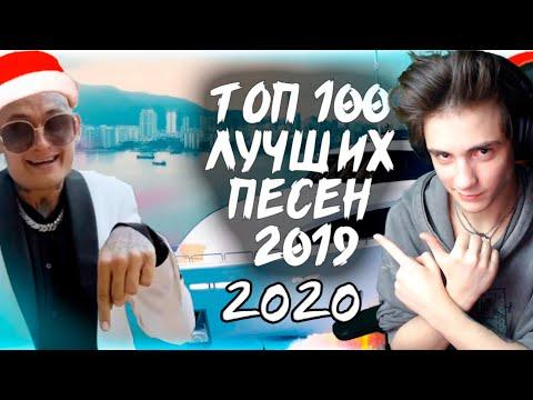 100 САМЫХ ЛУЧШИХ ПЕСЕН 2019 - 2020 ГОД | ПОПРОБУЙ НЕ ПОДПЕВАТЬ ЧЕЛЛЕНДЖ | УГАДАЙ ПЕСНЮ ЧЕЛЛЕНДЖ