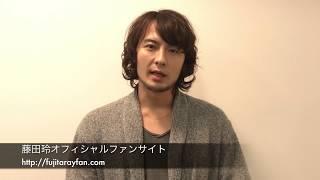 藤田玲 主演映画 「ボーダーライン」 取材日にビデオメッセージをいただ...
