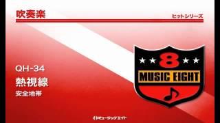 【QH-34】 熱視線/安全地帯 商品詳細はこちら→http://www.music8.com/p...