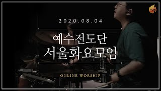 2020.08.04 예수전도단 서울화요모임