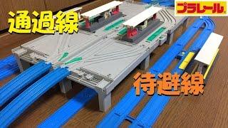 【プラレール】Nゲージみたいに通過線や待避線のある駅を作りたい