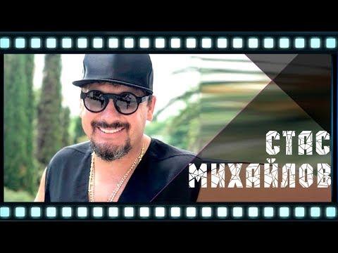 Стас Михайлов - Все для тебя (Movie Clip 2018)