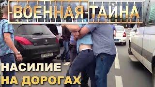 Военная тайна с Игорем Прокопенко - 3. Насилие на дорогах. 04.05.2015