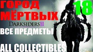 Darksiders 2. #18-Город мёртвых.Часть 1 (Прохождение+Все секреты)