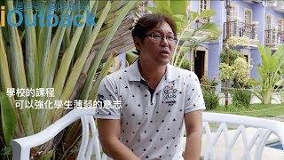 【菲律賓遊學】之澳貝客與CG有約