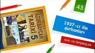 Azərbaycan tarixi 5-ci sinif Dərs: 43 - 1937-ci il qurbanları