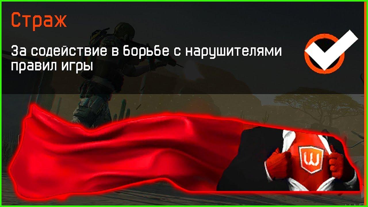 Нашивки игры варфейс — img 15