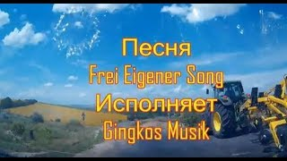 Пусть будут благословенны все ваши дороги. Frei Eigener Song.