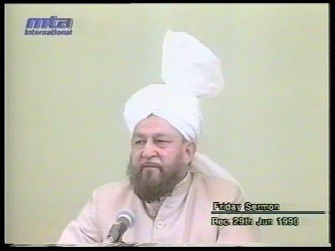 Urdu Khutba Juma on June 29, 1990 by Hazrat Mirza Tahir Ahmad