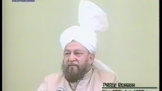 Urdu Khutba Juma on June 29, 1990 by Hazrat Mirza Tahir Ahmad