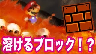 【マリオメーカー#306】踏んだら溶けるブロック!?レンガブロックが溶けてしまう謎を解きあかせ! thumbnail