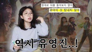 '에스파-Next Level'에서 발견한 소름끼치는 유영진의 메시지   교양문학 1강