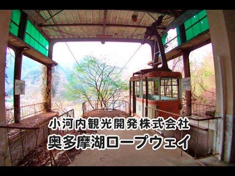 廃墟 小河内観光開発 奥多摩湖ロ...