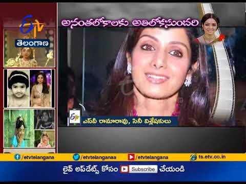 Legendary Actress Sridevi Dies at 54 | Cine Analyst SV Ramarao Speaks About Her