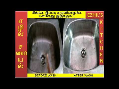 SIMPLE STEPS TO CLEAN STAINLESS STEEL SINK /HOW TO REMOVE STUFFED ACID & SALTY STAINS/TIPS