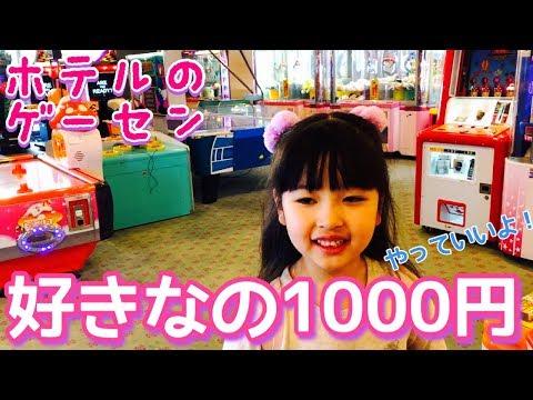 UFOキャッチャー1000円好きなのやっていいよホテルのゲームセンターで見つけるとやりたくなるやつあったよ
