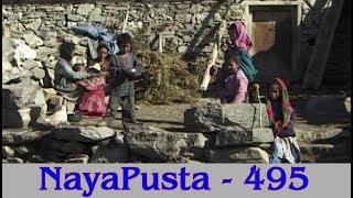 बढ्दो भोकमरी, असर बालबालिकामा, नयाँपुस्ता यात्रा | NayaPusta - 495
