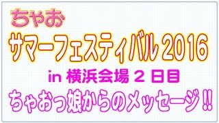 8月21日に開催された「ちゃおサマーフェスティバル2016in横浜 2日目」に...