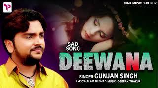 Gunjan Singh का सबसे दर्द भरा गीत Deewana दीवाना Sad Song Bewafaai Pyar Mohabat