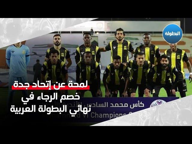 لمحة عن اتحاد جدة خصم الرجاء في نهائي البطولة العربية