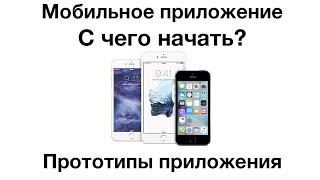 С чего начать разработку мобильного приложения. Прототипы.
