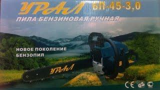 видео Бензопила Урал Б-3650