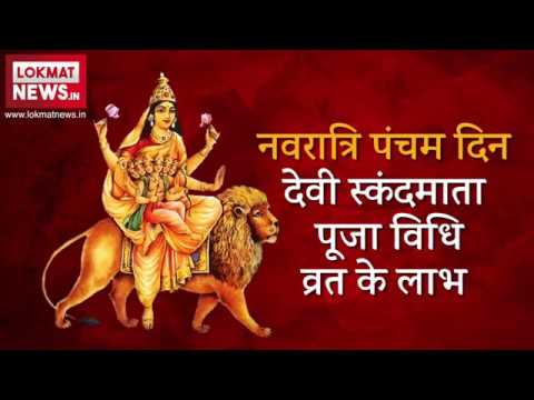Chaitra Navratri 2018 Fifth Day Goddess Maa Skandmata Puja Vidhi and Fasting Benefits