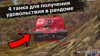 Топ 4 Самых интересных прокачиваемых танка для игры в рандоме WoT Blitz