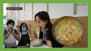 본오종합사회복지관 [요리보고 조리보고] 2회기! 초계국…