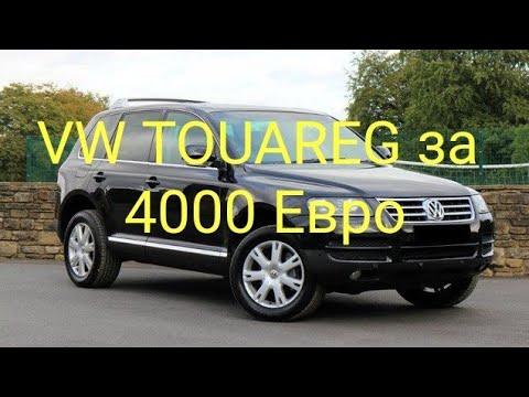 VW Touareg за 4000 Евро Чехия
