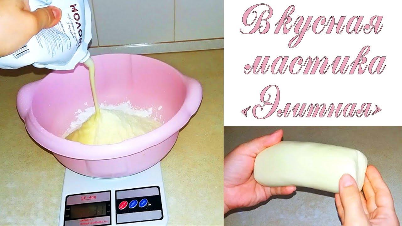 рецепт самой лучшей мастики для обтяжки торта