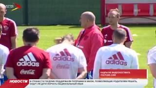 Сегодня в России стартует Чемпионат Мира по футболу FIFA 2018(, 2018-06-14T08:41:52.000Z)