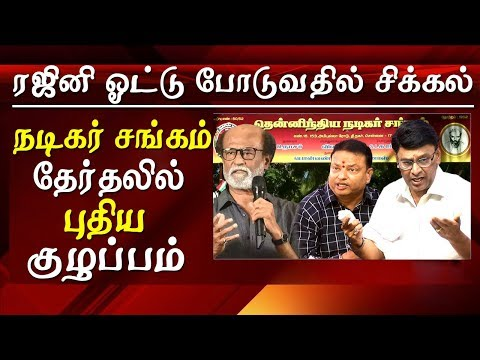 rajinikanth got trouble to cast vote on nadigar sangam election tamil news live The Madras High Court in a special late-night hearing cleared hurdles for the South Indian Artistes Association, aka the Nadigar Sangam, elections. As announced earlier, the elections will be held on Sunday, June 23.  Justice PD Audikesavalu stayed the order passed by the Registrar of Societies on Wednesday, indefinitely suspending the elections. However, the court barred counting of votes and for ballot boxes to be kept in safe custody until further orders. The next hearing will be on July 8.  for tamil news today news in tamil tamil news live latest tamil news tamil #tamilnewslive sun tv news sun news live sun news   Please Subscribe to red pix 24x7 https://goo.gl/bzRyDm  #tamilnewslive sun tv news sun news live sun news