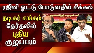rajinikanth got trouble to cast vote on nadigar sangam election tamil news live