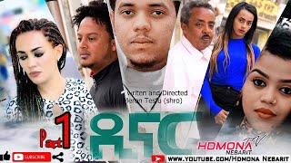 HDMONA - Part 1 - ዲናር ብ መሮን ተስፉ (ሺሮ) Dinar by Meron Tesfu (Shiro) - New Eritrean Movie 2020