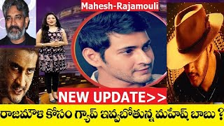 After Parusuram movie Mahesh Babu given big gap for Rajamouli movie | Exciting Update!
