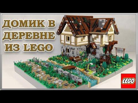 Самоделка - Деревенский домик из LEGO - Новый стиль построек 0+