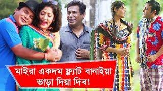 মাইরা একদম ফ্ল্যাট বানাইয়া ভাড়া দিয়া দিব | Funny Moment - EP 93 | Boishakhi TV Comedy