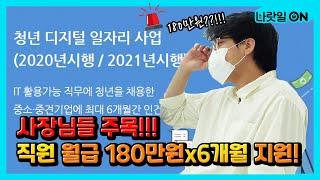6개월간 직원 월급을 내준다고?! (feat.청년디지털…