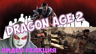 NORDIK смотрит трейлер DRAGON AGE 2 (видео реакция)