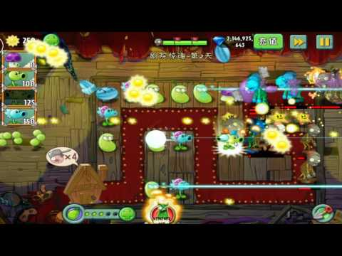 Plants Vs Zombies 2 Chinese Dark Ages Mini Game: Tower Defense Level 2