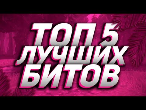 Топ 5 Песен(битов) Для Турников,ВОРКАУТА,Спорта