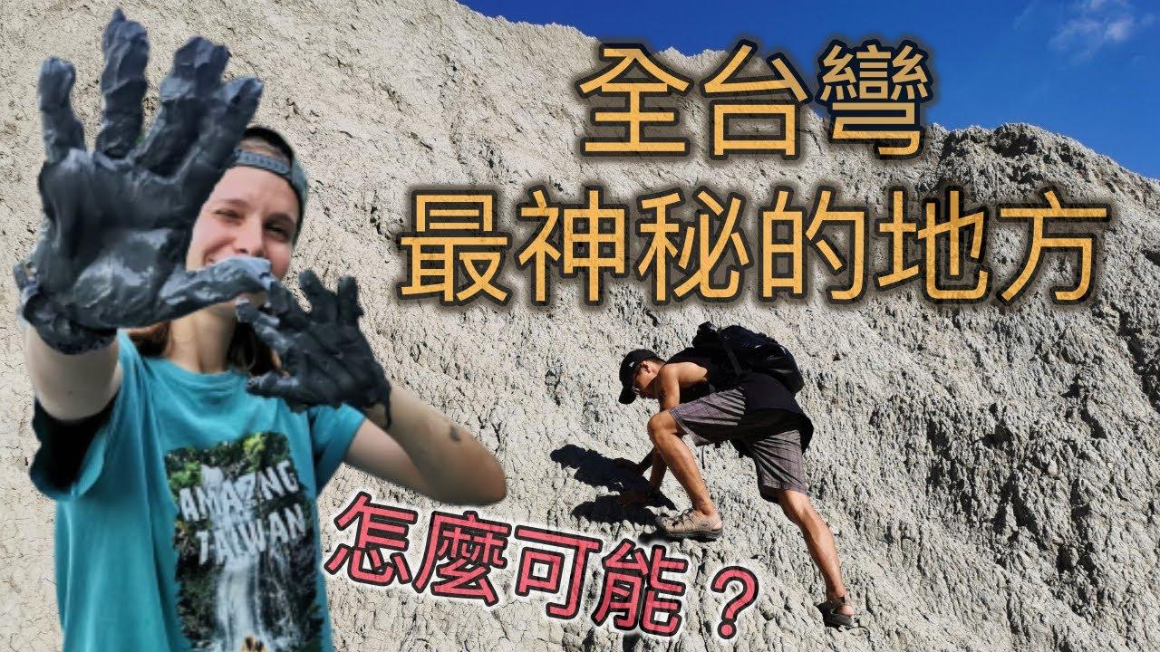 不用出國也能看到的奇景!! 這就是月球嗎? 台灣的天然泥火山 |Day trip to the Moon in Taiwan| 高雄月世界| 高雄秘境| 高雄必去景點| 台灣奇特地型