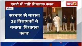 Bhopal News MP: Kamalnath सरकार से नाराज , SP , BSP और निर्दलीय Vidhayak |