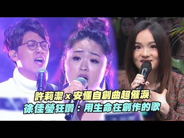 許莉潔x安懂自創曲超催淚 徐佳瑩狂讚:用生命在創作的歌 | 聲林之王 Jungle Voice