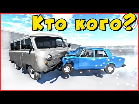 BeamNG DRIVE - Русские Тачки